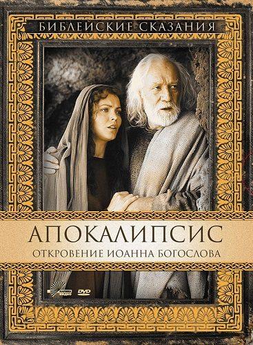 Апокалипсис: Откровение Иоанна Богослова - San Giovanni - L'apocalisse