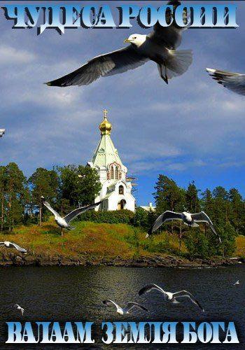 Чудеса России: Валаам. Земля Бога