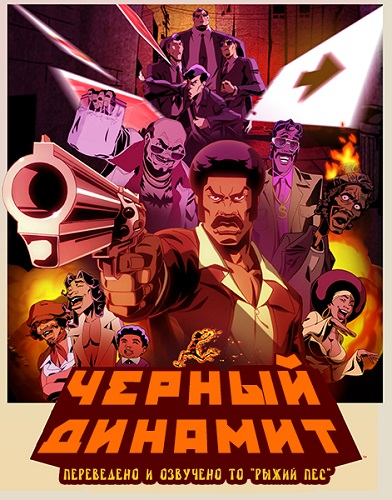 Черный Динамит - Black Dynamite- The Animated Series