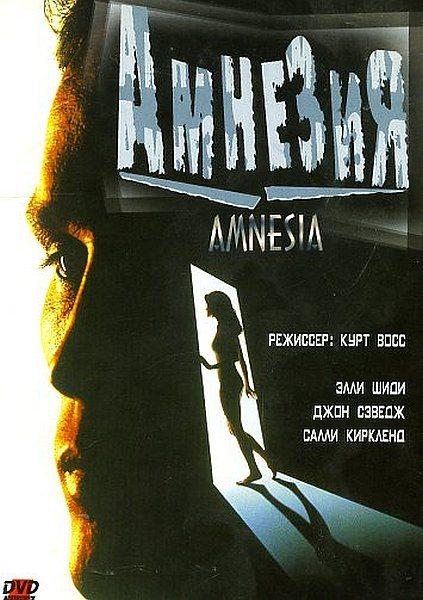 Амнезия - Amnesia