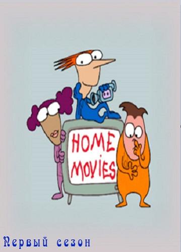 Домашнее видео - Home Movies