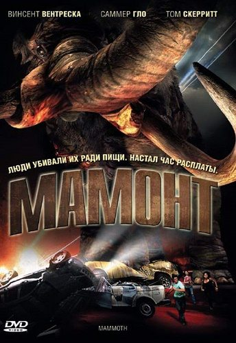 ������ - Mammoth
