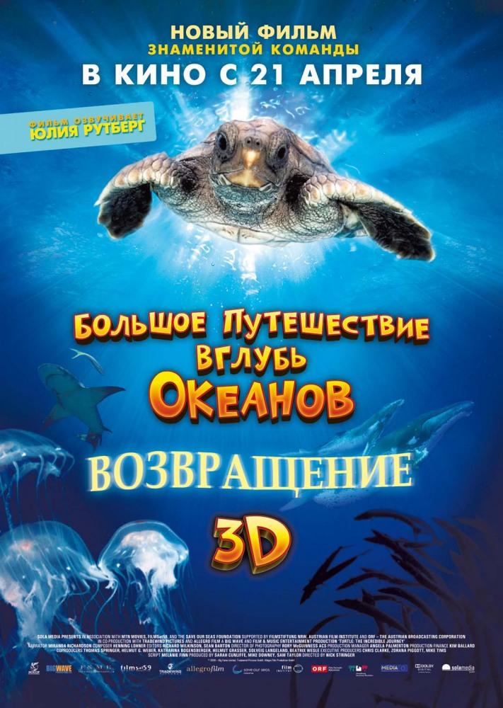 Большое путешествие вглубь океанов 3D: Возвращение - Turtle- The Incredible Journey