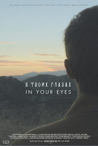 � ����� ������ - In Your Eyes