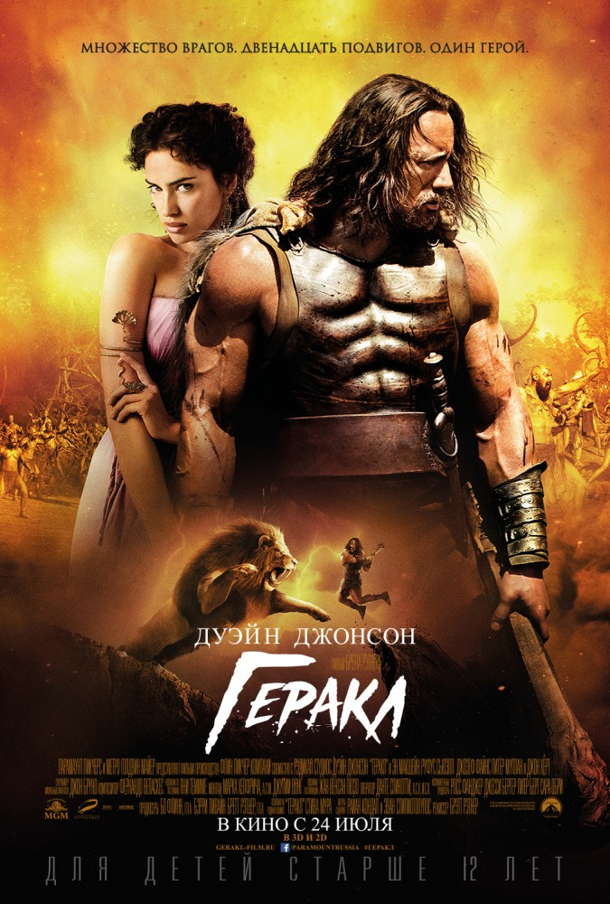 Геракл - Hercules