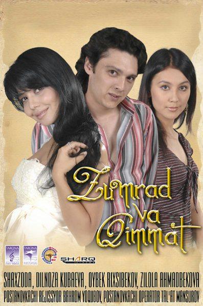 Зумрад и Киммат - Zumrad va Qimmat