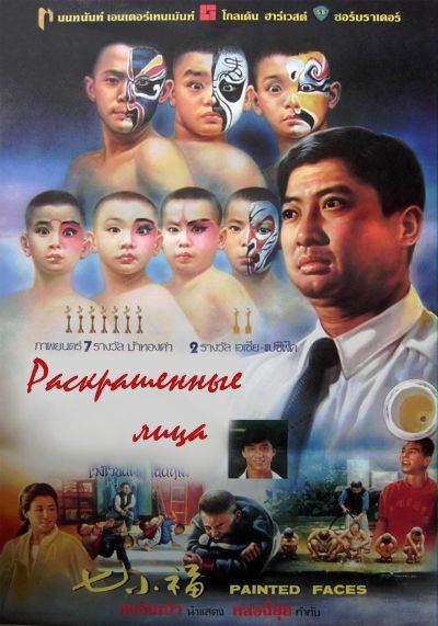 Раскрашенные лица - Qi xiao fu