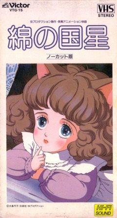Звезда Пушистландии - Wata no Kuni Hoshi