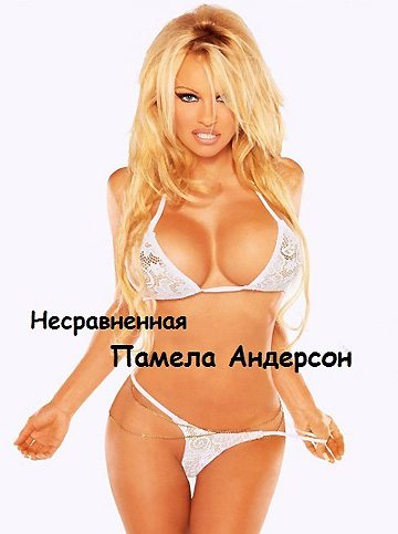 Плейбой - Несравненная Памела Андерсон - Playboy - The Ultimate Pamela Anderson