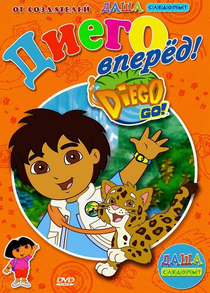 Вперед, Диего! Вперед! - Go, Diego, Go!