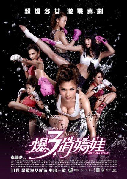 Боевые девчонки - Kick Ass Girls