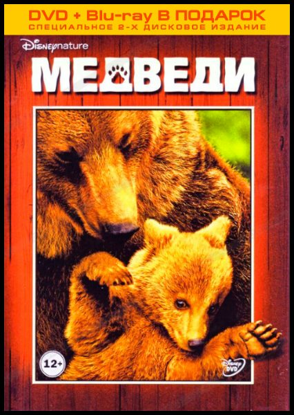 Медведи - DisneyNature- Bears