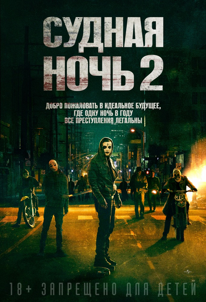 Судная ночь 2 - The Purge- Anarchy