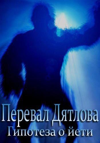 Перевал Дятлова: гипотеза о йети - Dyatlov's pass- hypothesis of the yeti