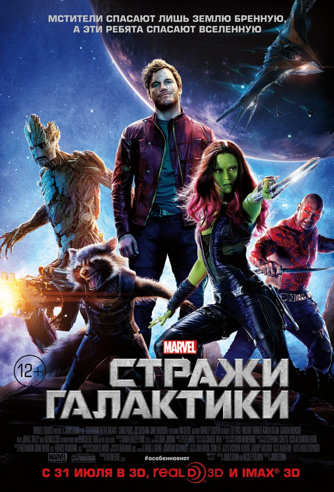 Стражи Галактики - Guardians of the Galaxy