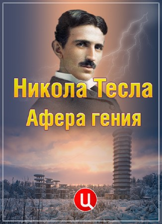 Никола Тесла. Афёра гения