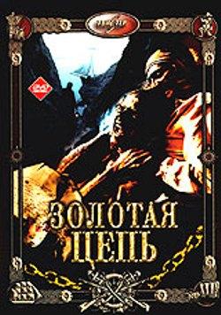 Золотая цепь - Zolotaya tsep
