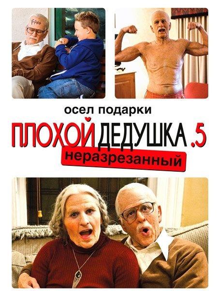 Несносная бабуля - Jackass Presents- Bad Grandpa .5