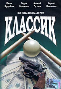 Классик - Klassik