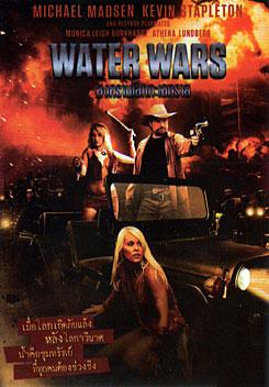 Войны за воду - Water wars
