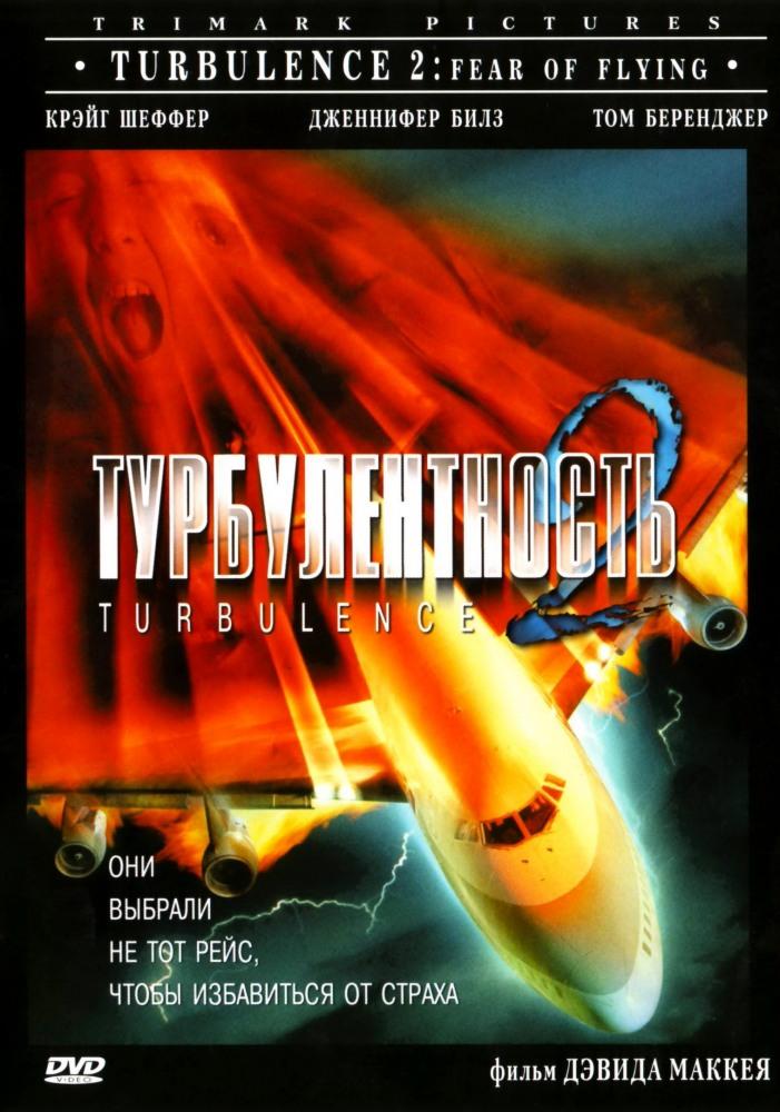 Турбулентность 2: Страх полетов - Turbulence 2- Fear of Flying