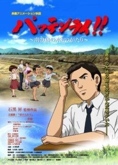 Ёши Хатта. Отец китайского канала - Pattenrai!! Minami no Shima no Mizu Monogatari