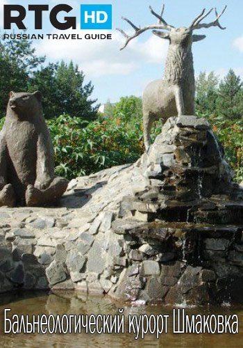 Бальнеологический курорт Шмаковка
