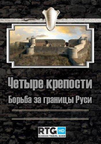 Четыре крепости. Борьба за границы Руси