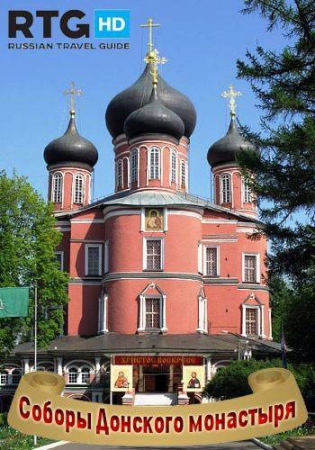 Соборы Донского монастыря