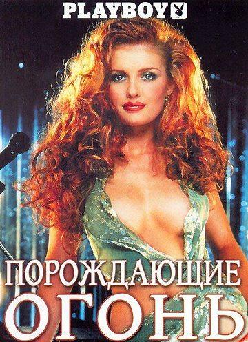 Плейбой - Порождающие огонь - Playboy- Red Hot Redheads