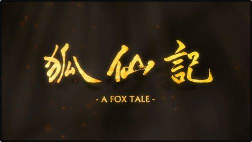 Рассказ лисы - A fox tale