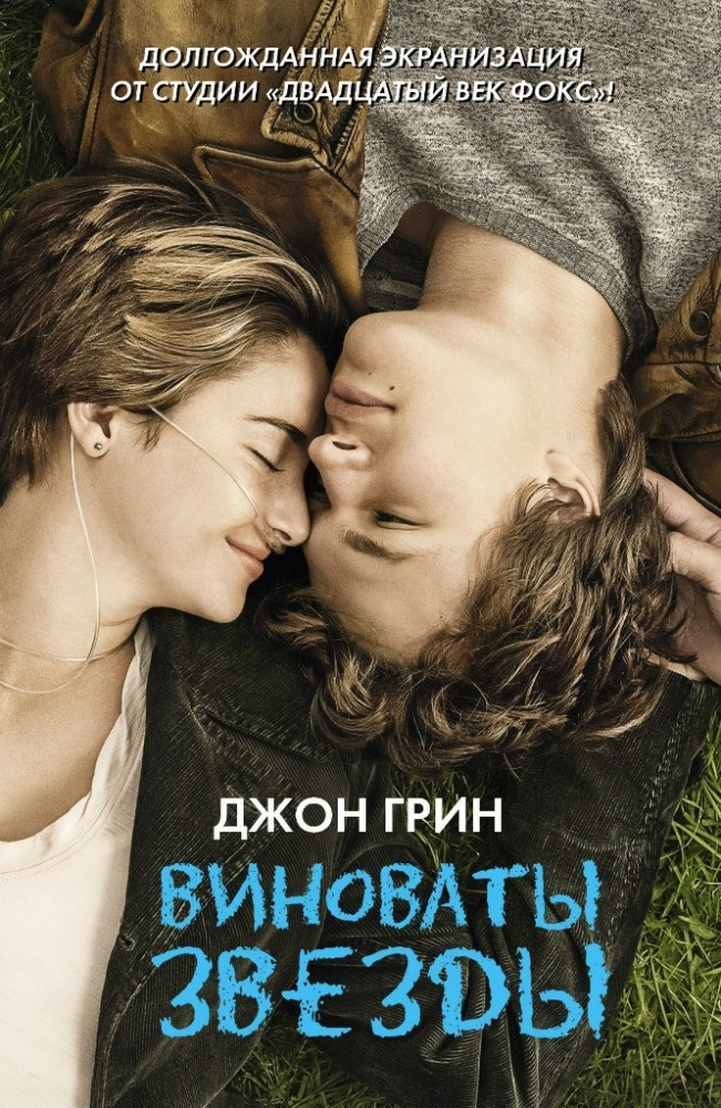 Виноваты звезды - The Fault in Our Stars
