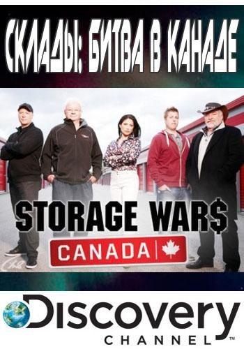 Склады: Битва в Канаде - Storage Wars Canada