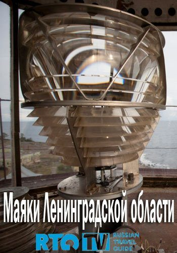 Маяки Ленинградской области