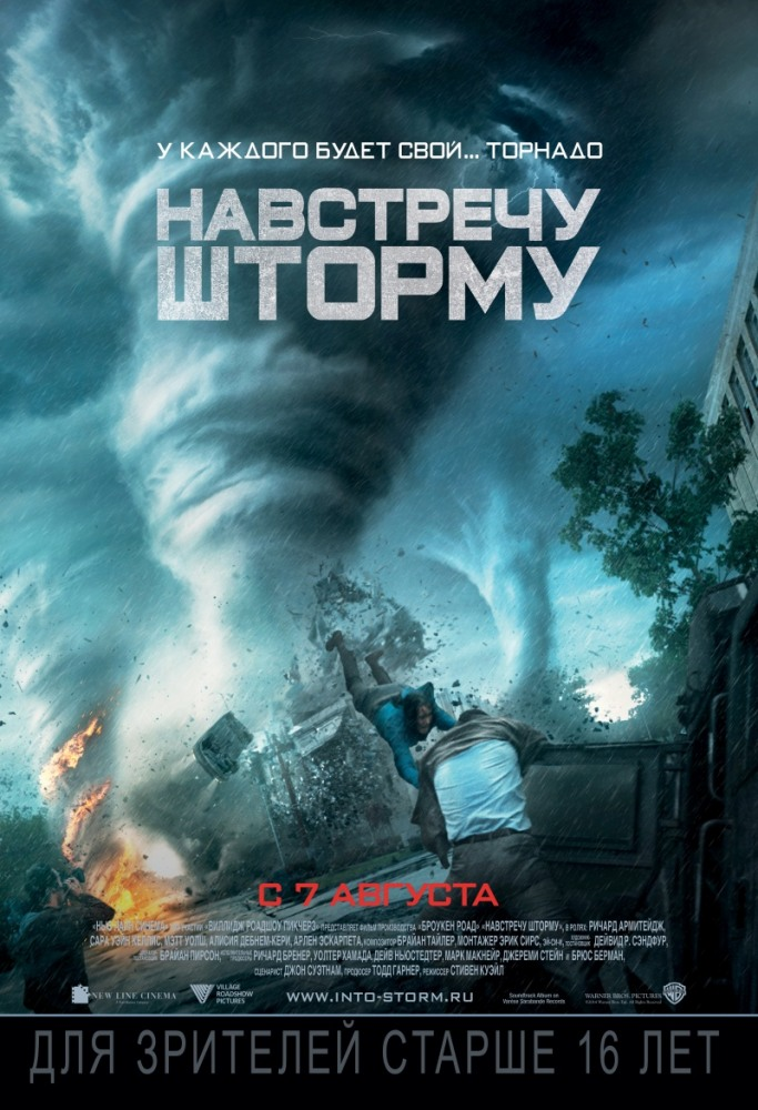 ��������� ������ - Into the Storm