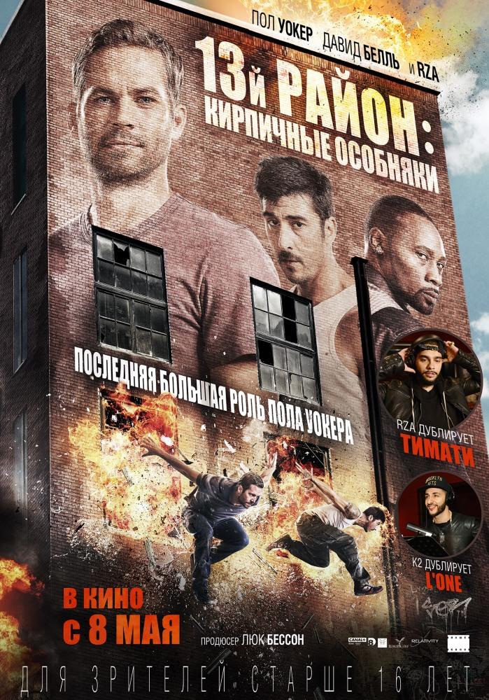 13-й район: Кирпичные особняки - Brick Mansions