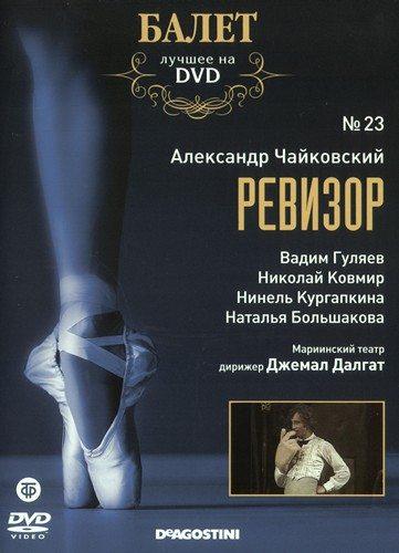 Александр Чайковский - Ревизор
