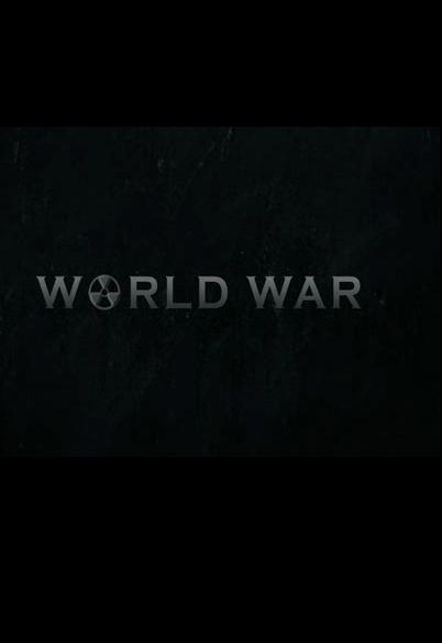 Мировая война - World War