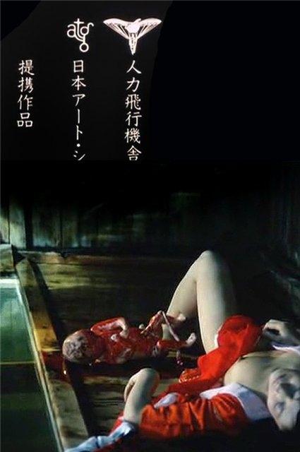 Пастораль. Умереть в деревне - Den-en ni shisu