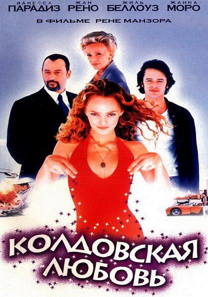 Колдовская любовь - Un amour de sorciГЁre