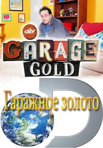 Discovery. Гаражное золото - Discovery. Garage Gold