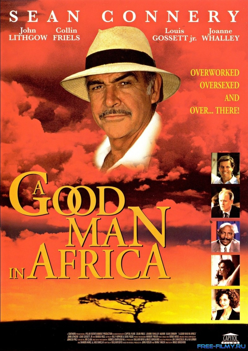 ������� ������� � ������ - Good Man in Africa