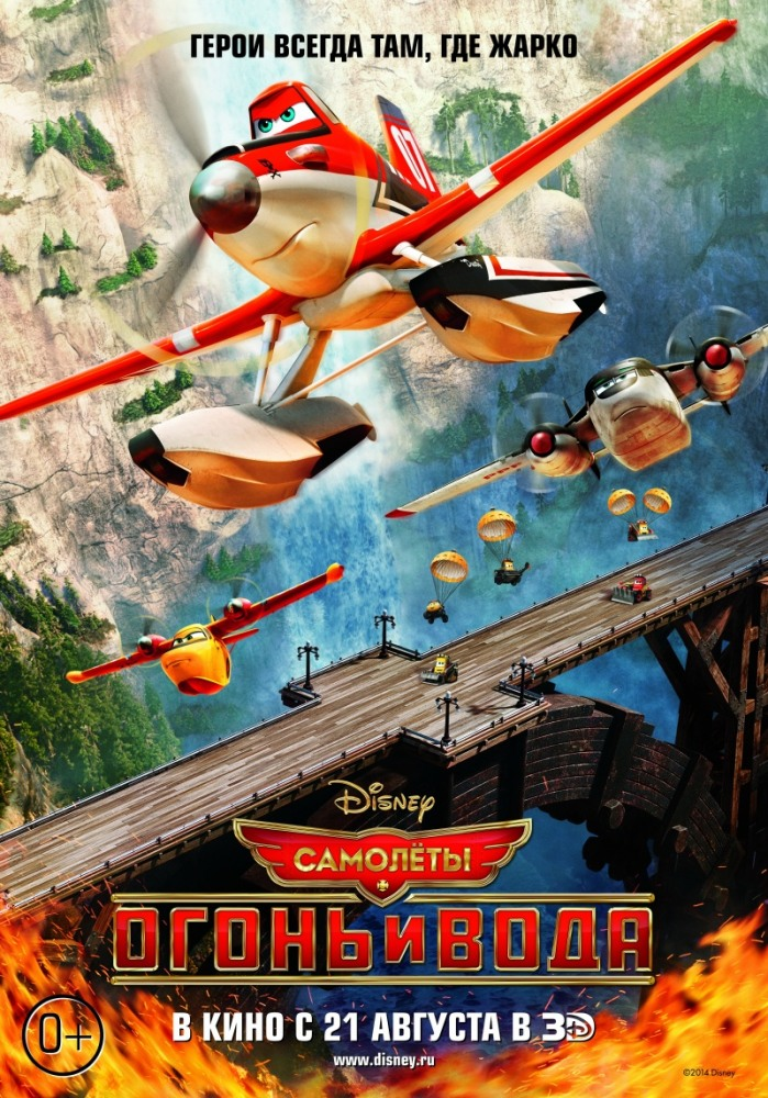 ��������: ����� � ���� - Planes- Fire and Rescue