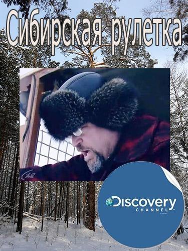 Сибирская рулетка - Siberian Cut