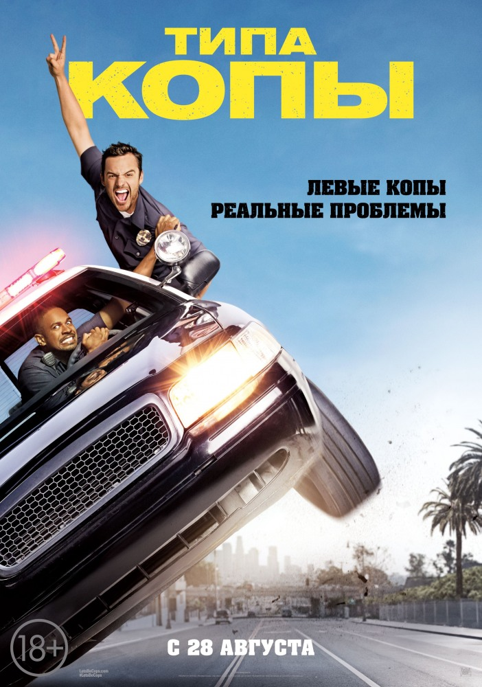 ���� ���� - Let's Be Cops