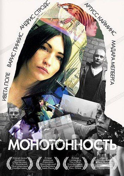 Монотонность - Monotonija