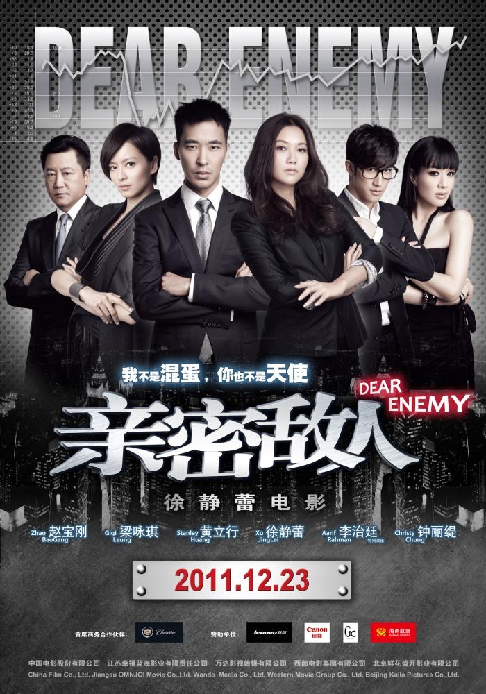 Дорогой враг - Qin Mi Di Ren