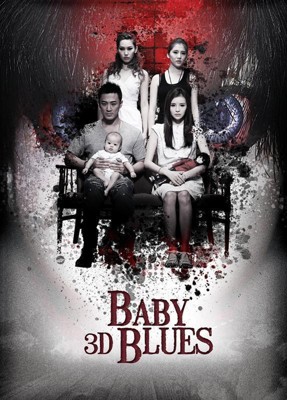 Блюз Младенца - Baby Blues