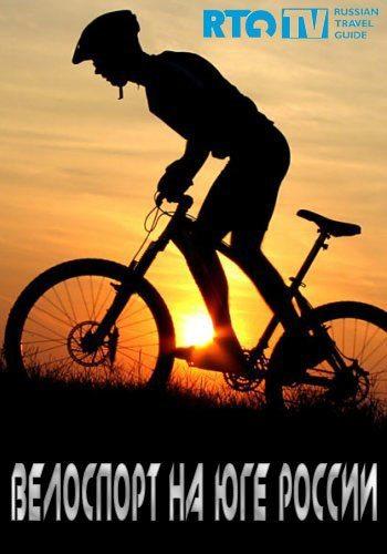Велоспорт на юге России