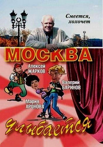 Москва улыбается